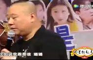 郭德纲恶搞赵四一句一个笑点,结果赵本山不乐意了!