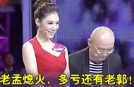 选美冠军赵雅琪来节目!老孟语无伦次,多亏老郭淡定解围,厉害!
