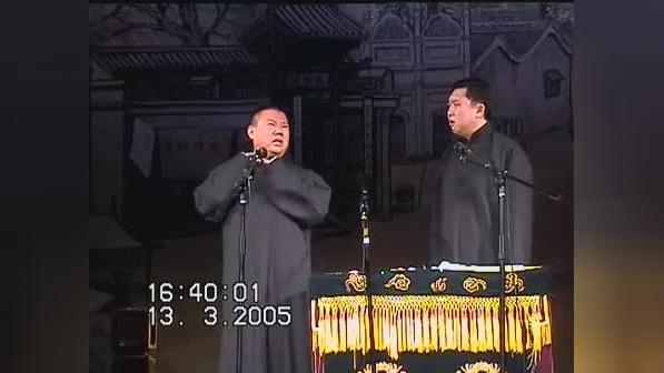 中国曲艺之美——「相声」郭德纲 于谦《怯洗澡》