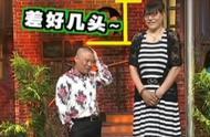 郑海霞还穿高跟鞋,郭德纲与她站一起尴尬不已,岳云鹏都笑坏了