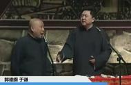 台下观众玩嗨了,郭德纲对台下大喊:你有病啊。