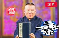 「一郭汇」郭德纲晒德云社家谱 曝岳云鹏成功最大原因0202'.replace(''