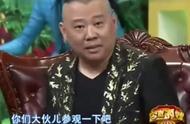 岳云鹏说她是唯一一个让郭德纲脸红