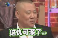 """郭德纲控诉大会,于谦现场历数郭德纲""""三宗罪""""!"""